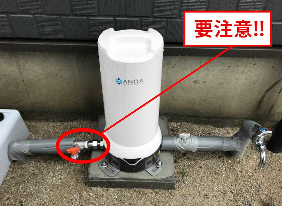 浄水器「アノア」の凍結防止